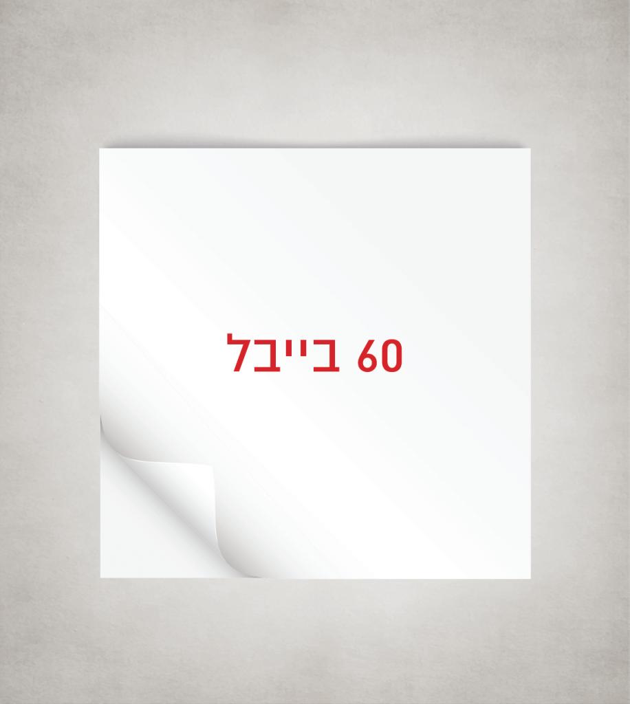 60 בייבל